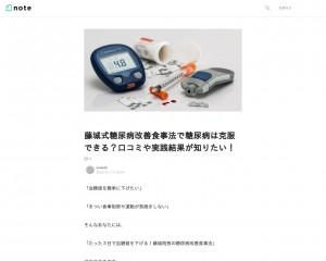 藤城式糖尿病改善食事法 実践結果