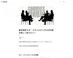 倉本知明 ネオ・スキャルピングFXの内容
