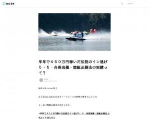 半年で450万円稼いだ伝説のイン逃げ5・5・舟券流儀・競艇必勝法 実績