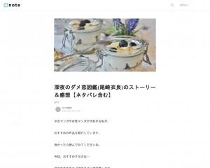 深夜のダメ恋図鑑 ネタバレ