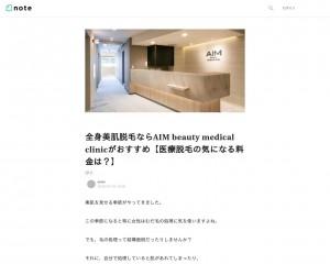 AIM beauty medical clinic 医療脱毛の気になる料金は?