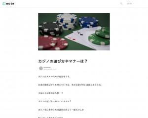 カジノの遊び方やマナー