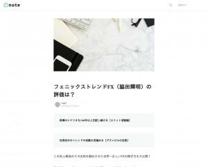 フェニックストレンドFX 評判