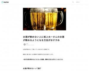 お酒が飲めない人に坂上太一さんのお酒が飲めるようになる方法がおすすめ