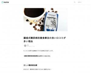 藤城式糖尿病改善食事法の良い口コミが多い理由