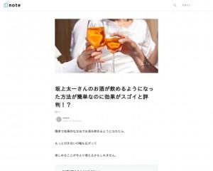 坂上太一 お酒が飲めるようになった方法が簡単なのに効果がスゴイと評判!?