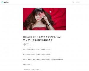 HIRAKU UP(ヒラクアップ)でバストアップ!?本当に効果ある?