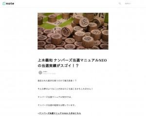上木義和 ナンバーズ当選マニュアルNEOの当選実績がスゴイ!?