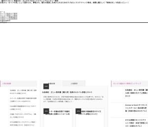 【激モテパピィ】大人のラブマニュアルレビュー専科