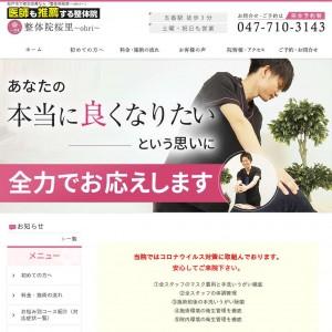 整体院桜里〜ohri〜公式ホームページ