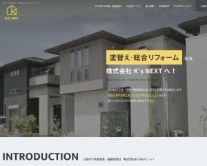 株式会社K'sNEXTのホームページ