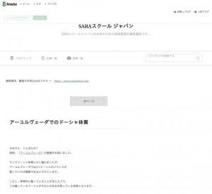 SARAスクール ジャパンのブログ