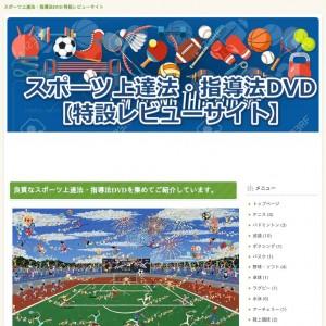 スポーツ上達法・指導法DVD 特設レビューサイト