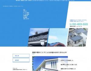 雨漏り修理・外壁補修なら広島の【大輝工業】