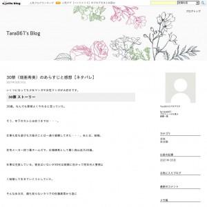 30禁(畑亜希美)のあらすじと感想【ネタバレ】