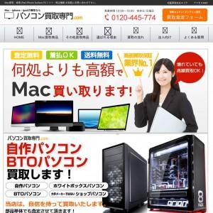 Mac買取はパソコン買取専門com
