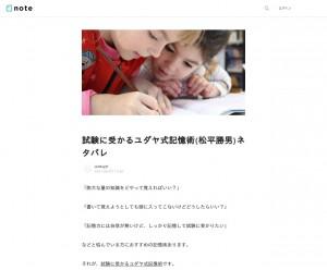 試験に受かるユダヤ式記憶術(松平勝男)ネタバレ