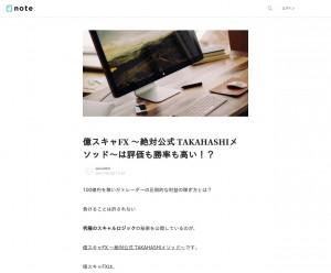 億スキャFX ~絶対公式 TAKAHASHIメソッド~は評価も勝率も高い!?
