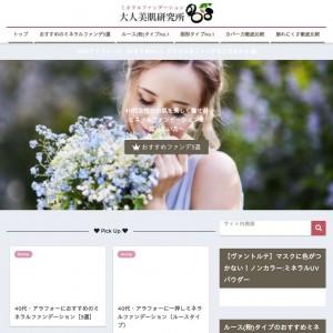 ミネラルファンデーション*大人美肌研究所【アラフォー40代おすすめブログ】