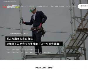 スーツ型作業着の販売・通販【FAR MOTION SUIT】