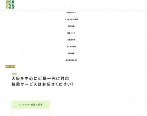大阪府 抗菌サービスは除菌業者の【WASABI】
