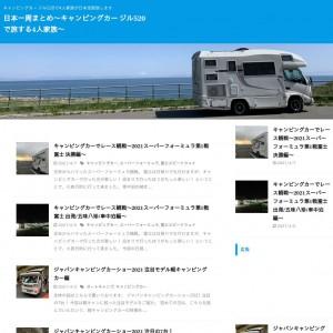 日本一周まとめ〜ジル520で旅する4人家族〜