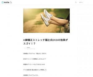 O脚矯正ストレッチ福辻式DVDの効果がスゴイ!?
