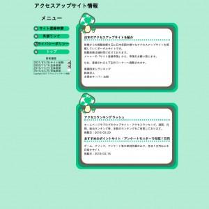 アクセスアップサイト情報