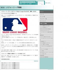 MLB・メジャーリーグ情報