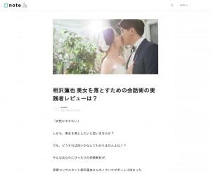 相沢蓮也 美女を落とすための会話術の実践者レビューは?