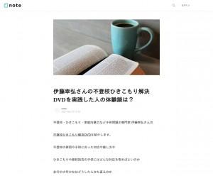 伊藤幸弘さんの不登校ひきこもり解決DVDを実践した人の体験談は?