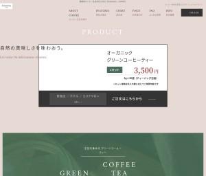 Artemisia・JAPAN