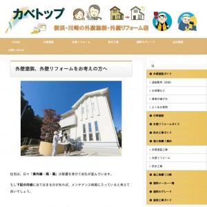 横浜市・川崎市の外壁塗装店