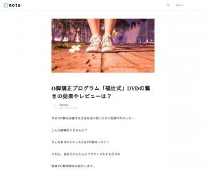 O脚矯正プログラム「福辻式」DVDの驚きの効果やレビューは?