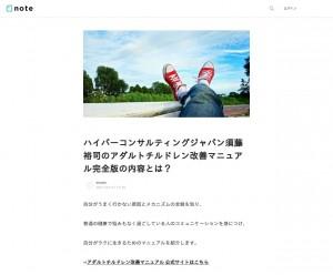 ハイパーコンサルティングジャパン須藤裕司のマニュアルの内容とは?