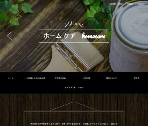 宇都宮市で外壁塗装・塗り替えのホームページ