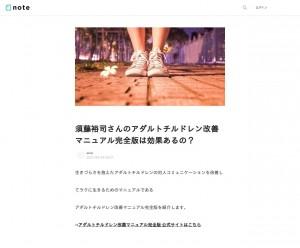ハイパーコンサルティングジャパン 須藤裕司 評判