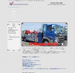 札幌のレッカーロードサービス(CSレッカー)