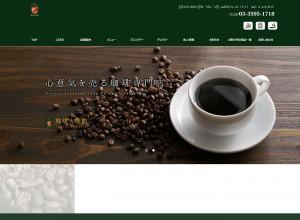 喫茶店 珈琲大使館 専門店の本格コーヒー