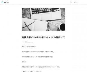髙橋良彰のFX手法 億スキャFXの評価は?