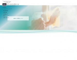 福岡市でマンション事務所クリニック定期清掃業者を探す【ゲートインクリーン】