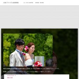 大阪ブライダル結婚情報