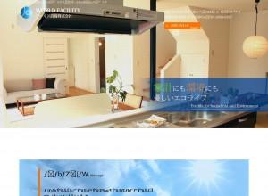 ワールド設備株式会社|住宅設備専門