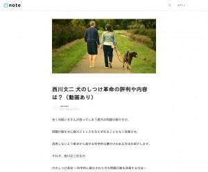 西川文二 犬のしつけ革命の評判や内容は?(動画あり)