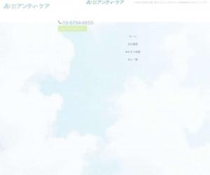 大田区で訪問介護に携わりたい方を求人募集中の株式会社アンティ・ケア