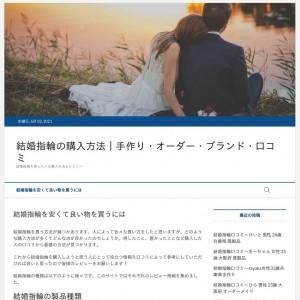結婚指輪手作り大阪の口コミ