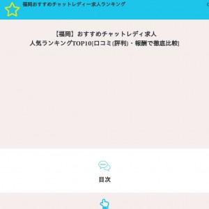 福岡おすすめチャットレディ―求人ランキング