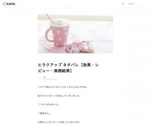 ヒラクアップ ネタバレ【効果・レビュー・実践結果】