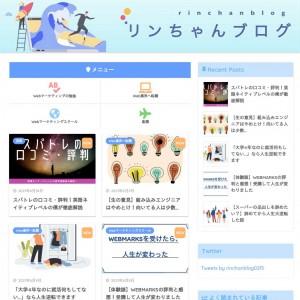 リンちゃんブログ | Webマーケティングの教科書