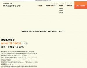 長崎市で住宅塗装なら【株式会社きむらとそう】